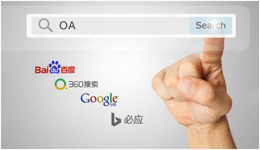 从搜索引擎看OA办公系统实力