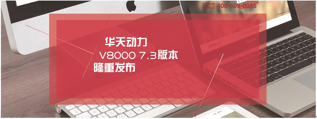 华天动力OA系统V8000 7.3版本正式发布