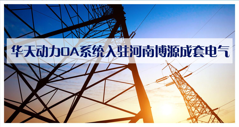 华天动力OA系统入驻河南博源成套电气