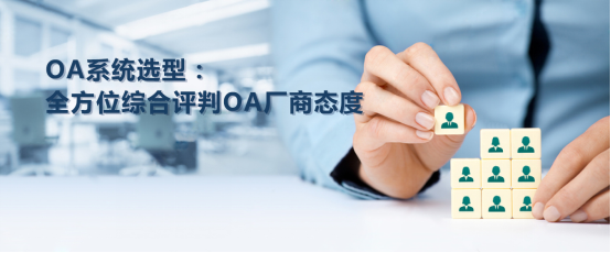 OA系统选型:全方位综合评判OA厂商态度
