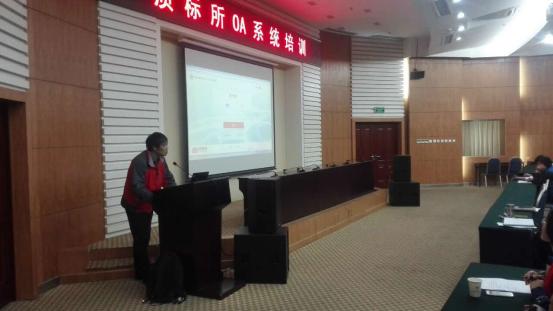 北京农科院质标所OA系统培训大会今日举行
