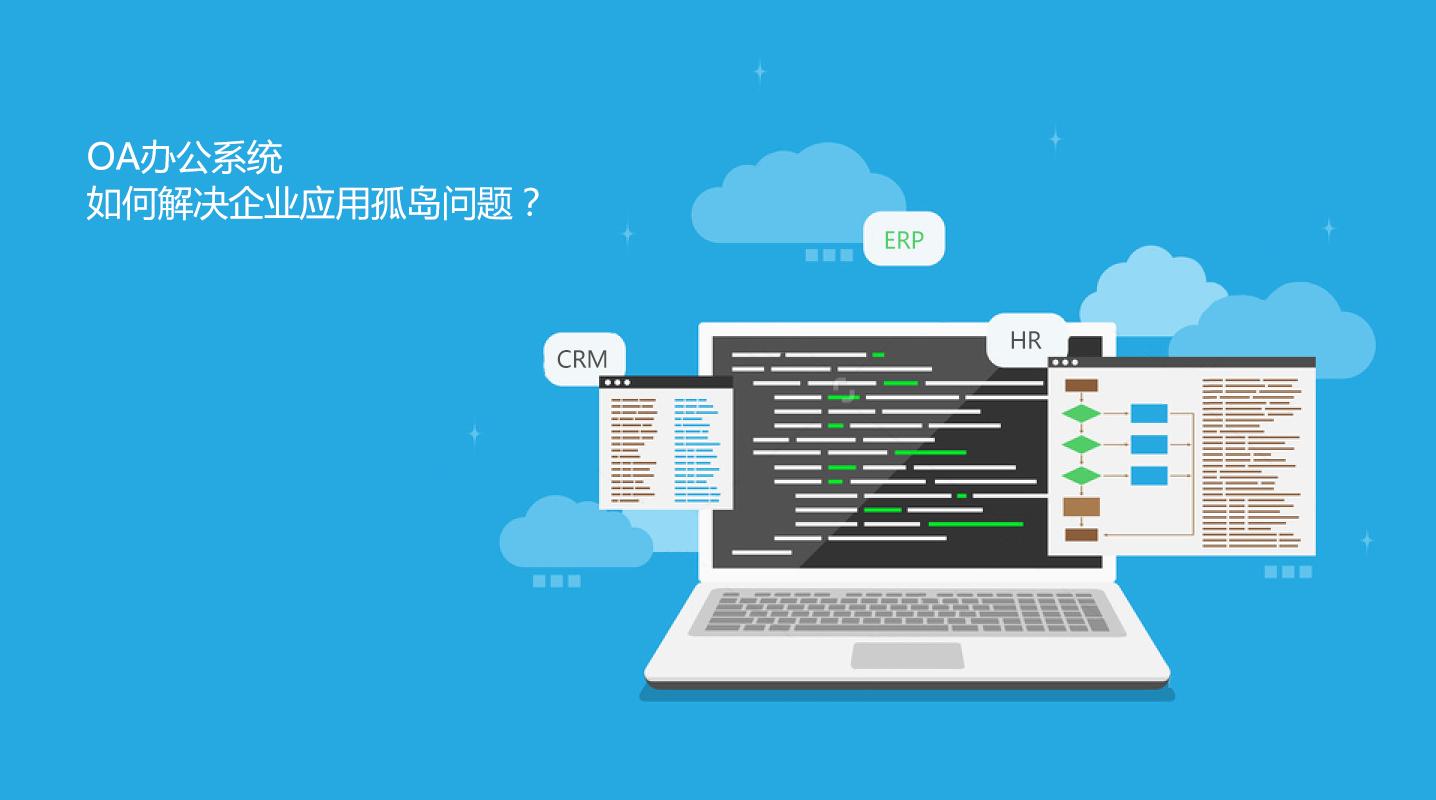 [中国软件资讯网]oa办公系统如何解决企业应用孤岛问题?