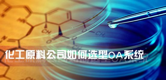 上海实建实业选择华天动力OA系统