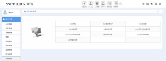 服装制造业雪莲国际应用华天动力OA系统