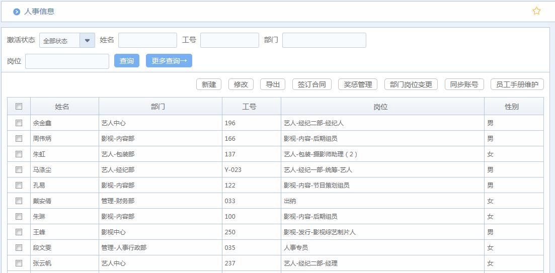 华天动力OA系统上海艾企瑞助办公升级