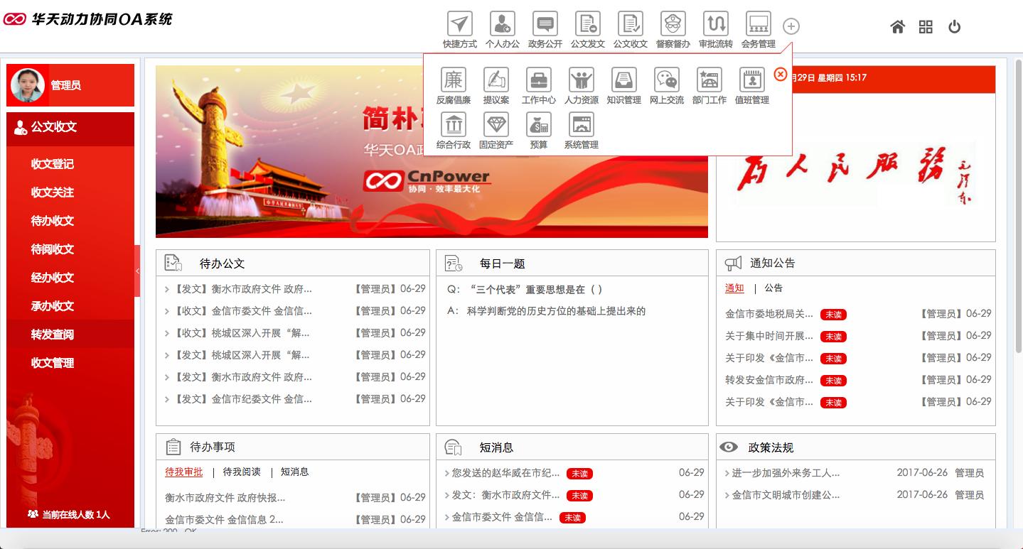开启智慧政务新时代 华天动力协同OA V7.7政务版即将发布