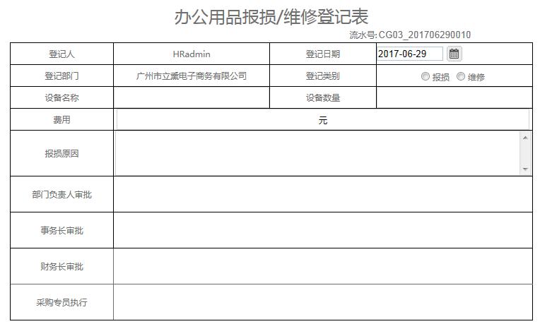 华天动力OA协助立熏电子商务信息化办公
