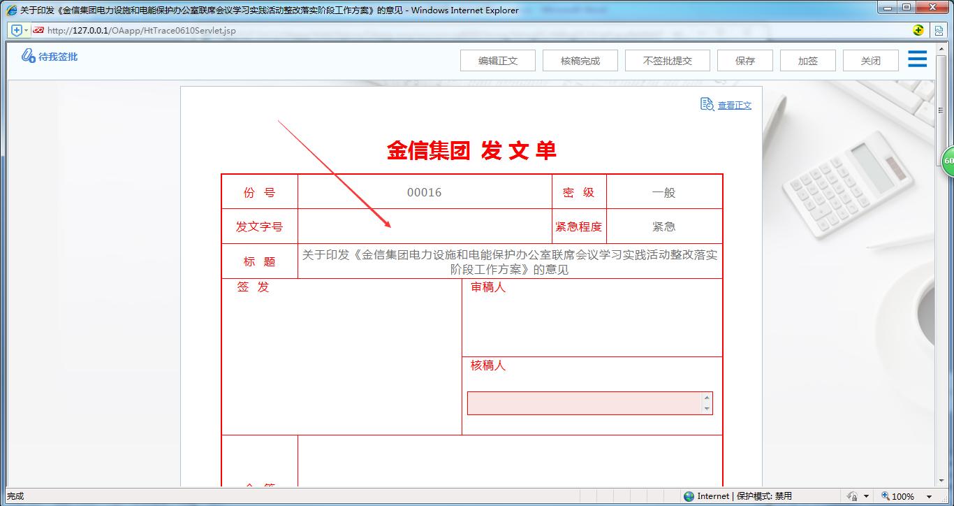 OA办公系统如何设置审批流程之发文字号