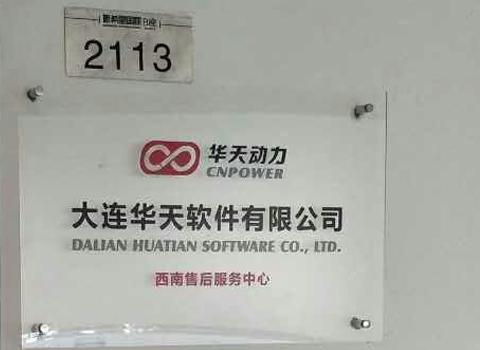 华天动力OA系统西南售后服务中心挂牌