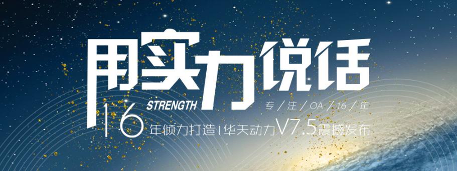 北京雪莲高度评价华天动力协同OA系统