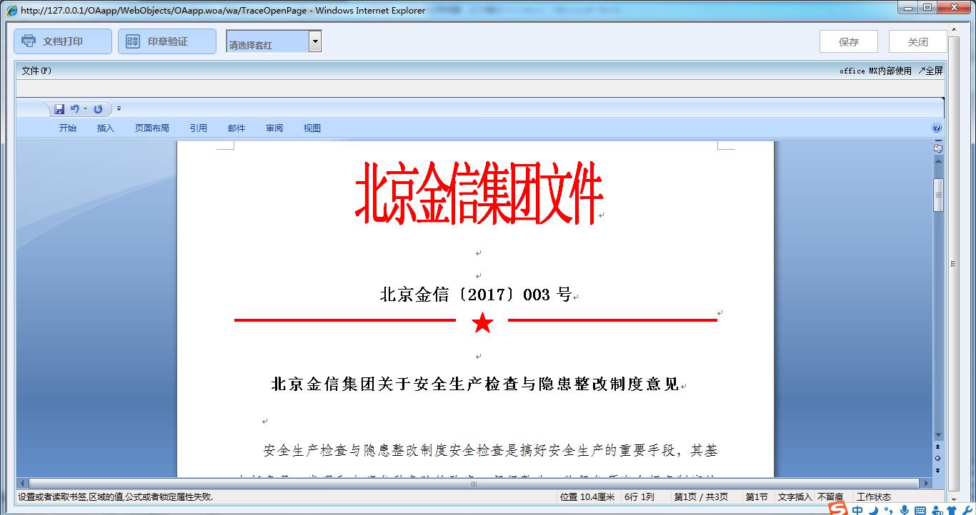 OA系统如何设定审批流程之正文套红