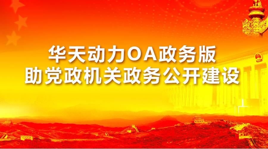 华天动力OA政务版助党政机关政务公开建设