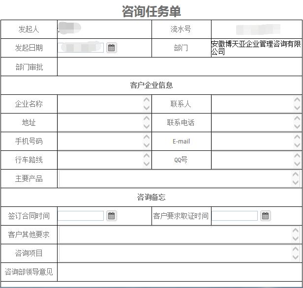 华天动力OA助力安徽博天亚企业管理咨询有限公司