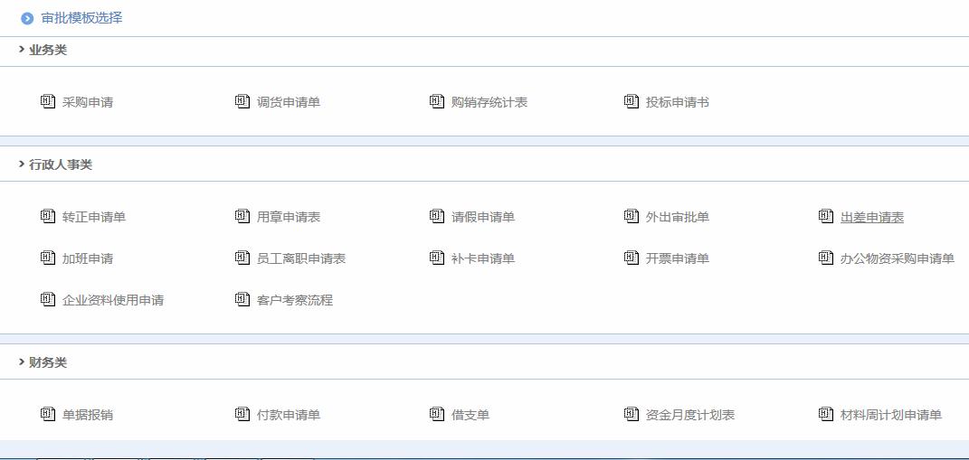 安徽华飞装饰工程有限公司应用华天动力OA系统