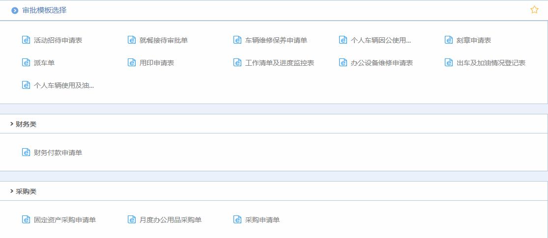 芜湖中科动力航空技术有限公司启用华天动力OA