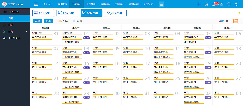 华天动力助力黑龙江省植检植保站信息化办公