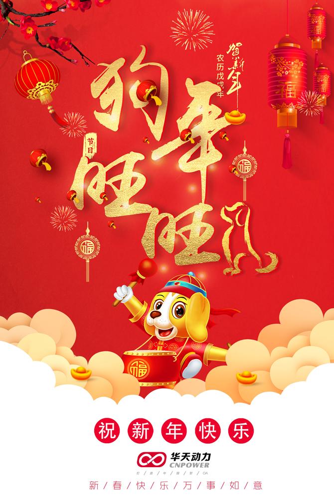 华天动力2018年春节放假通知