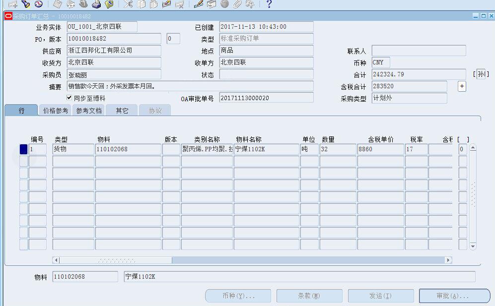 华天动力OA:百变工作流之系统集成