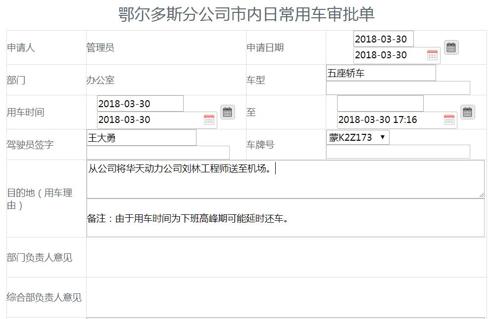 华天动力协同OA系统:OA百变工作流之行政审批