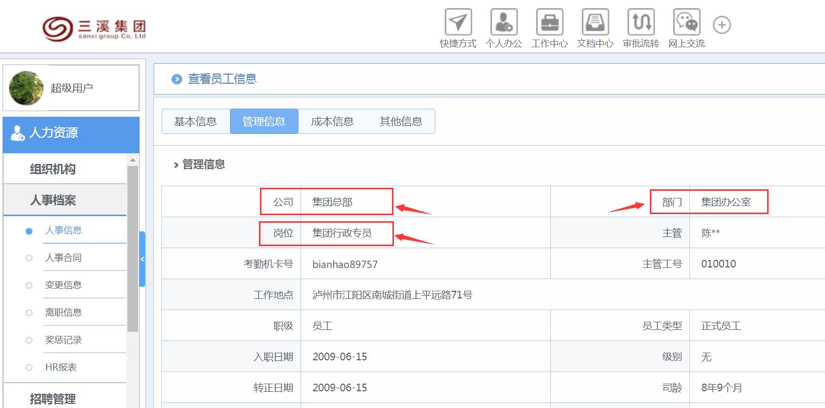 华天动力OA系统助力中国驰名酒业集团