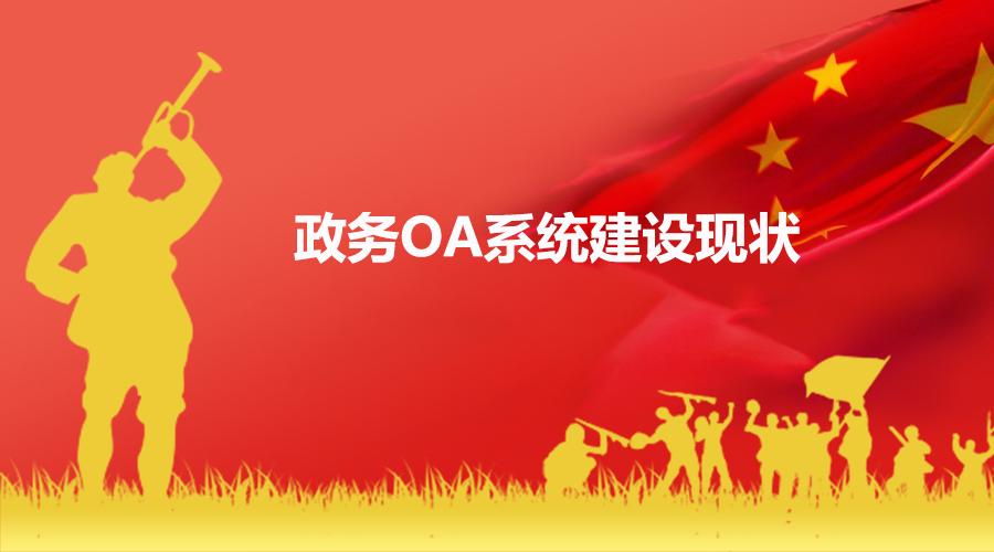 OA行业观察(五)政务OA系统建设现状