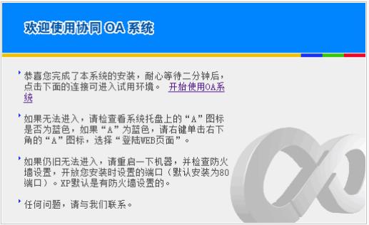 华天动力协同OA系统评测(一)界面简洁易实施