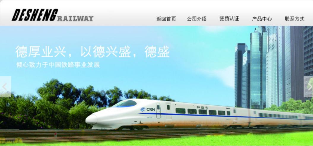 华天动力协同OA系统牵手浙江德盛铁路器材股份有限公司