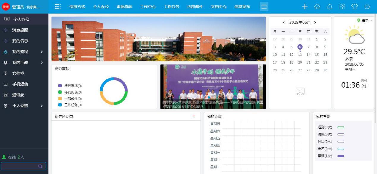 中国农业科学院北京畜牧兽医研究所隆重召开OA系统培训会