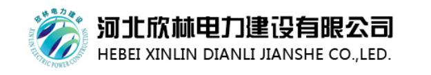 华天动力协同OA系统成功签约河北欣林电力建设有限公司