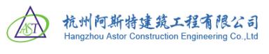 华天动力协同OA系统入驻杭州阿斯特建筑工程有限公司