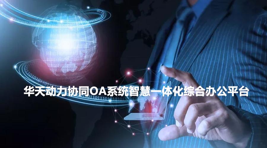 华天动力协同OA系统智慧一体化综合办公平台