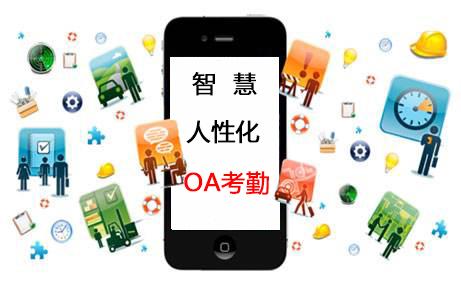 华天动力OA系统:智慧考勤,灵活管理,更具人性