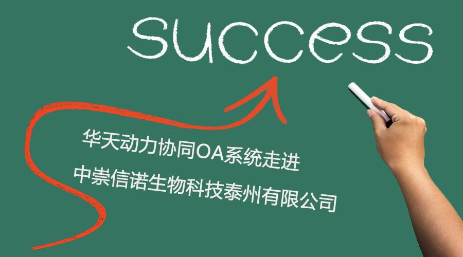 华天动力协同OA系统走进中崇信诺生物科技泰州有限公司