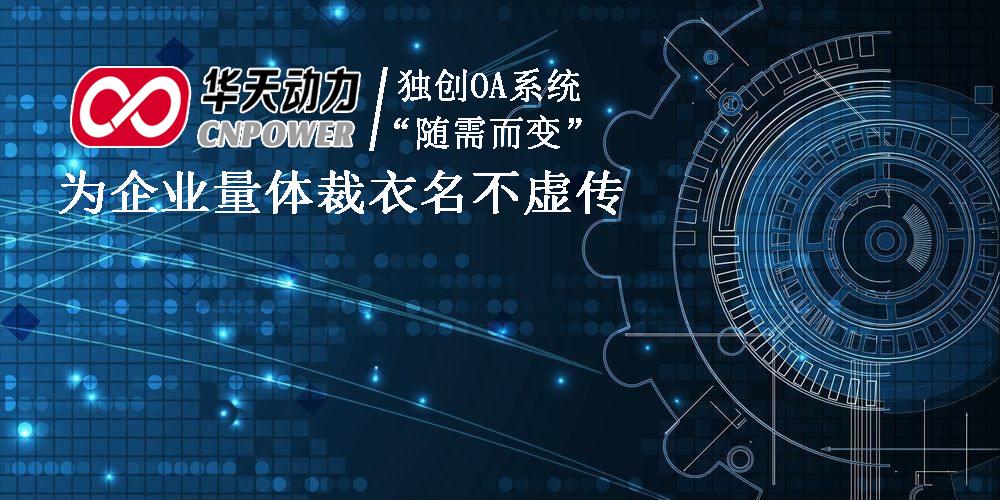 【OA技术派】华天动力OA系统,随需而变,量体裁衣