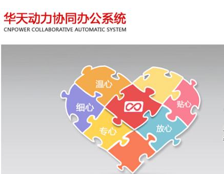 【OA技术派】华天动力OA系统领先于OA行业的技术优势有哪些?