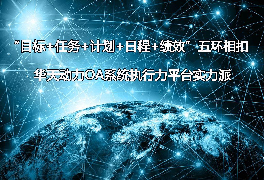 【OA技术派】华天动力OA系统:一切成功都是执行力的成功