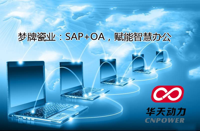 【华天动力协同OA系统】梦牌瓷业:SAP+OA,赋能智慧办公