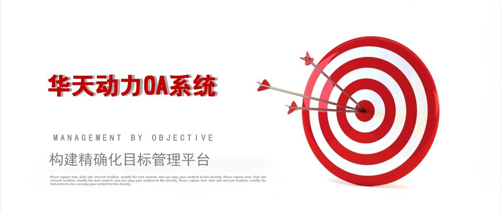 【OA系统技术派】用华天动力OA系统构建精确化目标管理平台