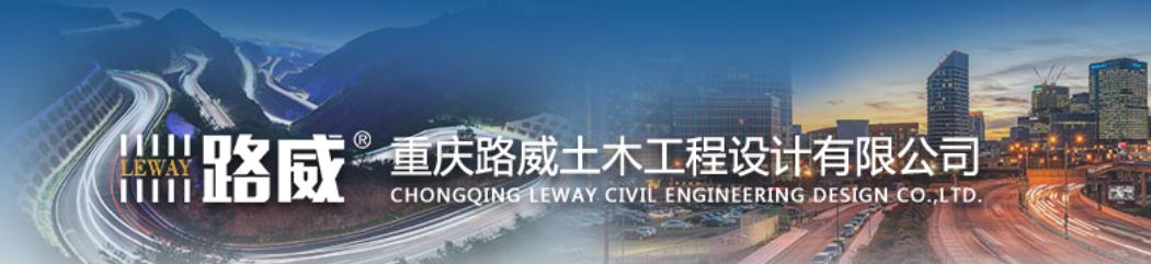 重庆路威土木工程设计深度运用华天动力OA系统自定义平台