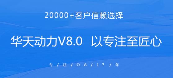 中国民族软件企业的骄傲,华天动力,一家老牌技术型OA厂商