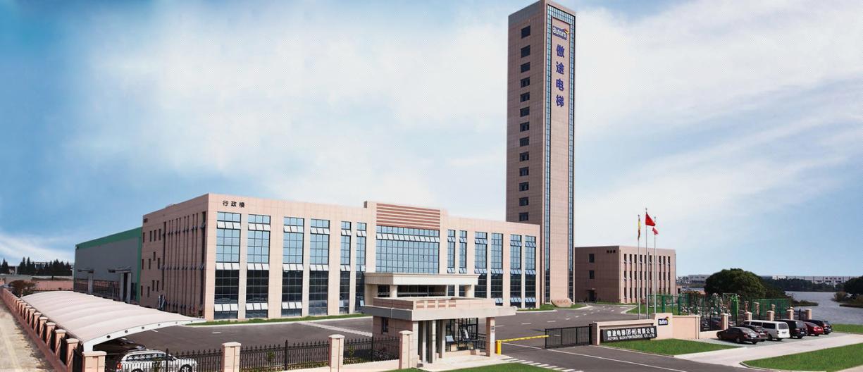 傲途电梯启用华天动力优化公司管理流程