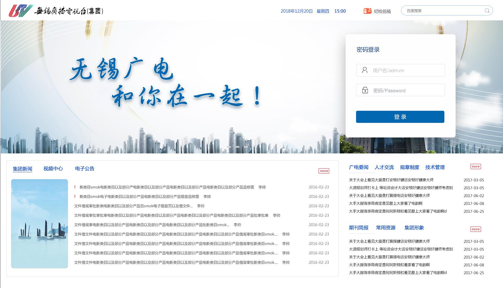 无锡广电集团强强联合华天动力OA全面建设信息化管理促高效