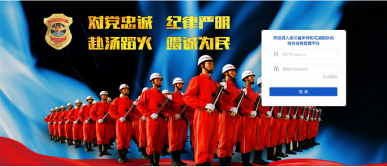 """浙江""""多种形式消防队伍综合业务管理平台""""系列报道(三)"""