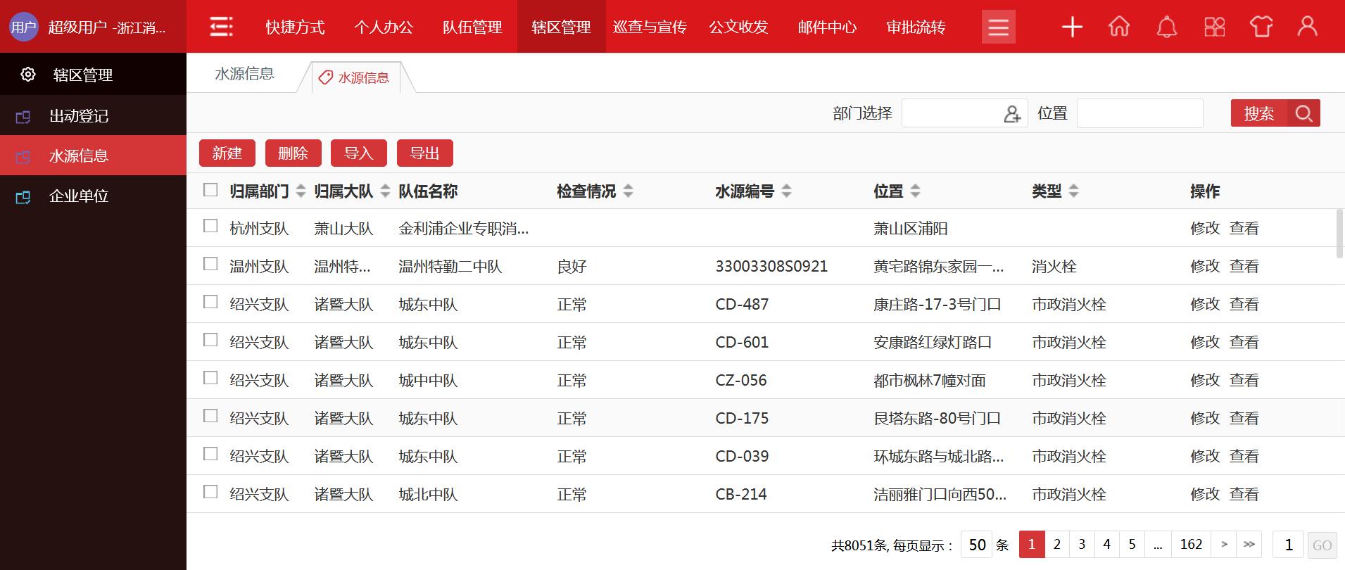 """浙江""""多种形式消防队伍综合业务管理平台""""系列报道(四)"""