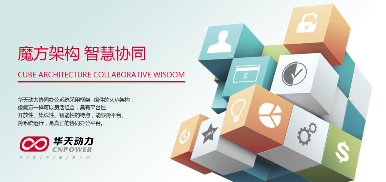 上海塑洁环保牵手华天动力协同OA系统定制智慧项目管理流程