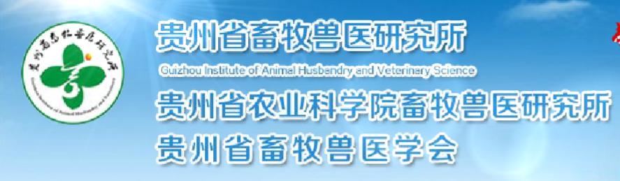 华天动力OA助力畜牧兽医研究所开启生态畜牧业信息化管理