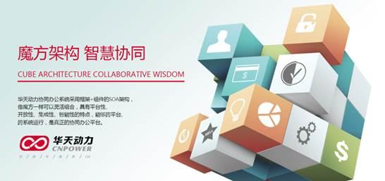 BAT进军协同管理OA系统软件市场  业内品牌如何突围?
