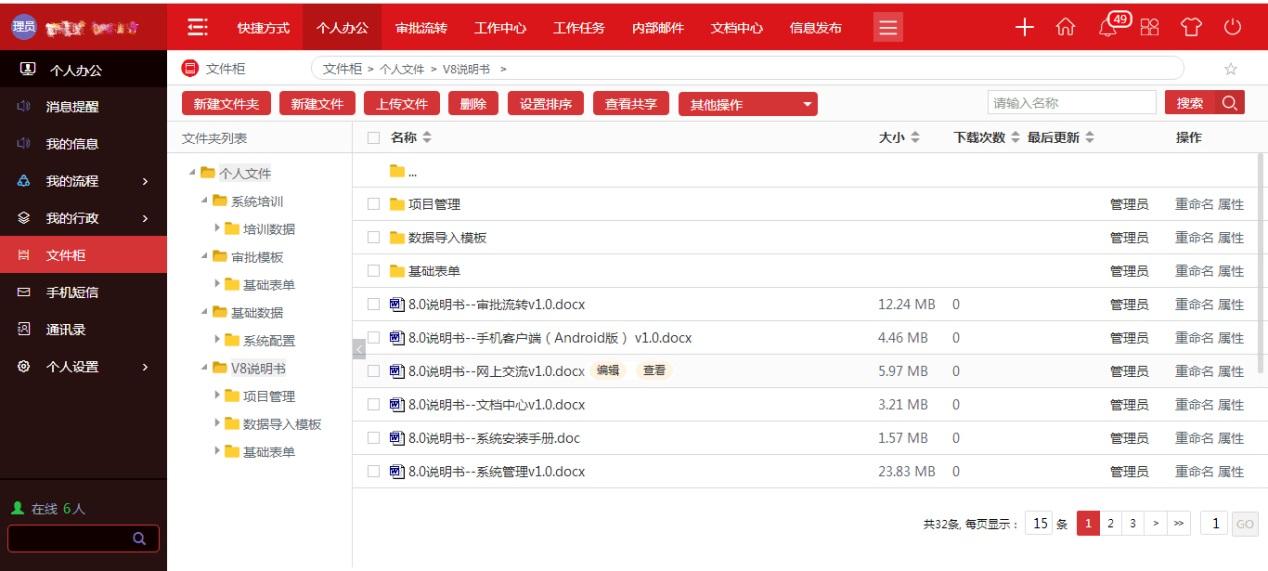 火透今春,华天动力协同OA系统V8.08版本震撼发布