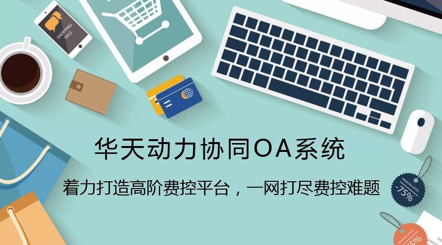 华天动力协同OA系统着力打造高阶费控平台,一网打尽费控难题