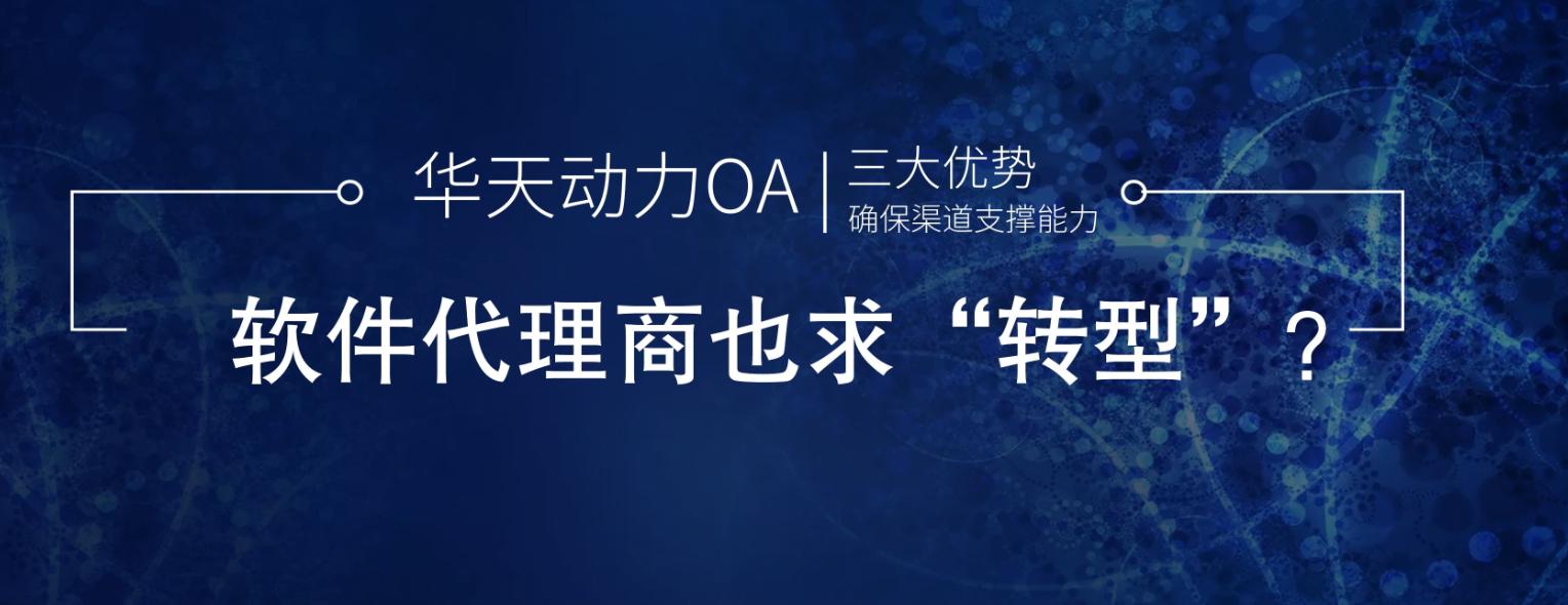 """软件代理商也求""""转型""""?华天动力OA三大优势确保渠道支撑能力"""